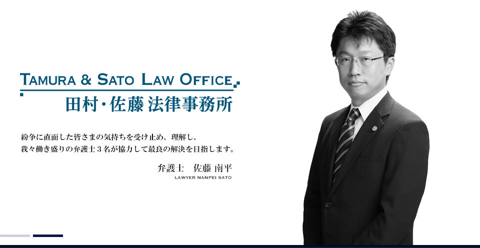 田村・佐藤法律事務所